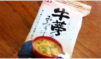 [Å] ギフトにおすすめ!私の大好きなアマノフーズのお味噌汁紹介