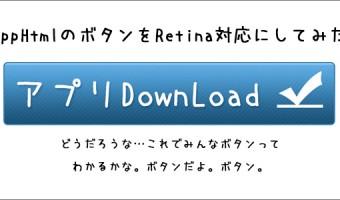 [Å] AppHtmlのアプリダウンロードをRetina対応用に作り直した!
