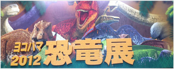 [Å] 横浜パシフィコ「恐竜展2012」に行ってきた!思っていた以上の人気っぷりで会場大賑わい