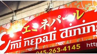 ネパール料理専門店 エミネパール行ってきたよ!
