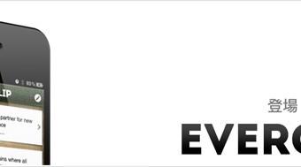 [Å] Evernoteに記事の選択した箇所だけを送信できる「EverClip」使ってみた