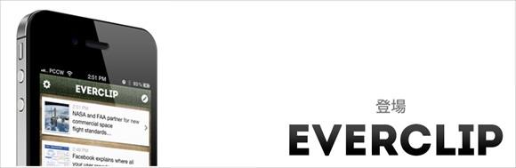 [Å] 保存捗る!記事の選択した部分をEvernoteに送信できる「EverClip」の使い方ガッツリ