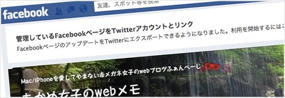 [Å] ついにあかめもFacebookページを作成!ページ作成時に困ったことをメモメモ
