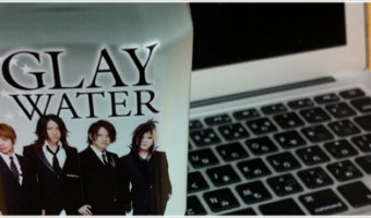 [Å] GLAYとファミマの限定コラボウォーター「GLAY WATER」飲んでみた