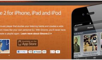 [Å] センスある!飽きのこないプレイリスト生成アプリ「Groove2」使い方をザッと紹介