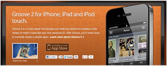 [Å] センスある!飽きのこない音楽プレイリスト生成アプリ「Groove2」使い方をザッと紹介