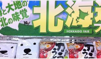eye-hokaidou120819.jpg