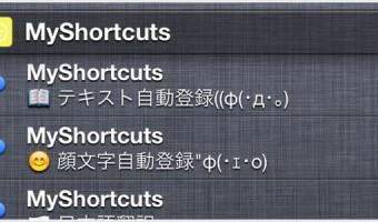 [Å] MyShortcutsアップデートしたら通知センターが動かない!〜設定方法紹介〜