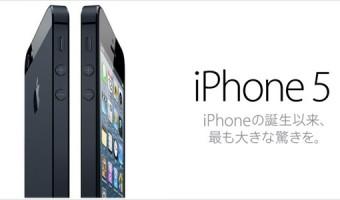 [Å] iPhone5は9月14日予約スタート!9月21日発売!私はツイッターBAN!