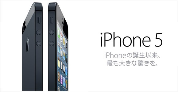 [Å] iPhone5は9月14日予約スタート!9月21日発売!私はツイッター追放…