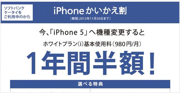 [Å] 忘れてない?iPhone 4からiPhone 5に替えたから「かいかえ割」申し込んだ!