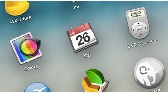 Launchpadのアプリの表示・非表示を管理しよう!