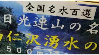 [Å] 全国一位認定のお水:「尚仁沢湧水の郷」とにかく軟水!美味しかった。