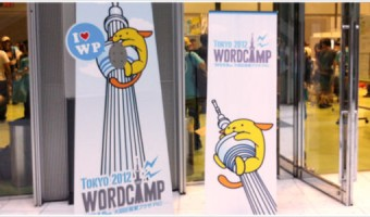 eye-wordcamp2012-0915.jpg