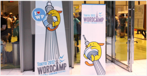 [Å] WordCamp2102 in.東京に初参加!その様子をちょっと紹介