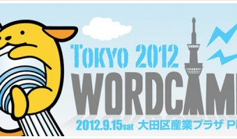 eye-wordcamp2012.jpg