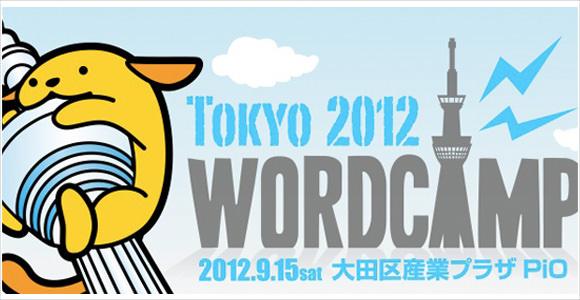 [Å] WordCamp2012 in.東京 セッション スライドシェアまとめ