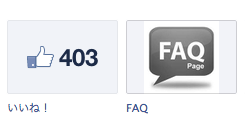 facebook Likeボタン