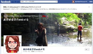 あかめ女子のwebメモFacebookページ
