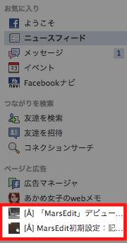 Facebookページ一覧