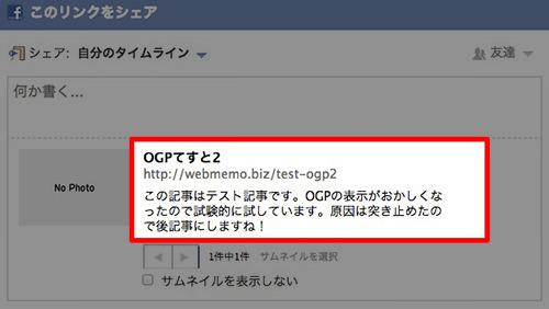 OGPテスト