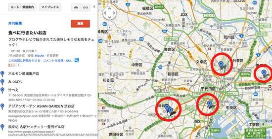 Googleマップのマイプレイス