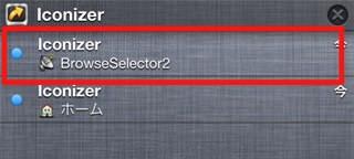 通知センターから「BrowserSelector2」を起動