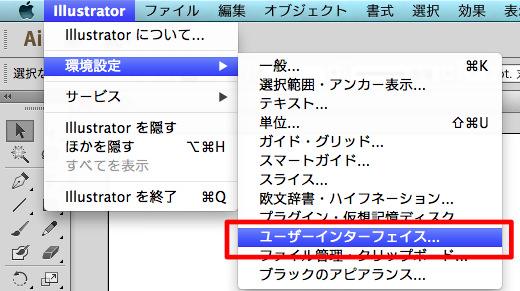 illustratorのユーザーインターフェイス変更