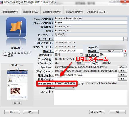 アプリ詳細 URLスキーム