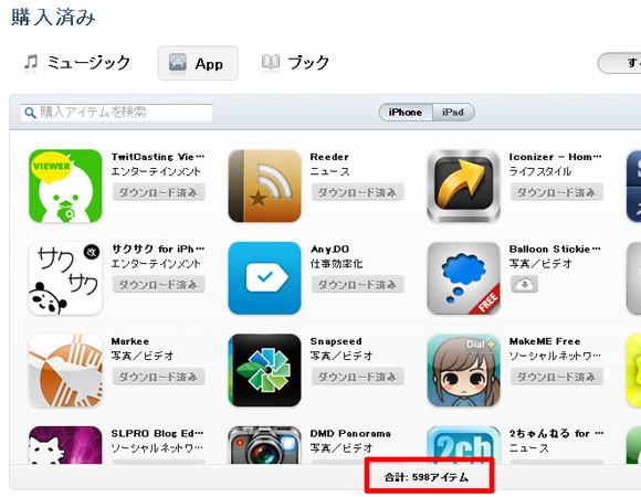 iPhoneアプリの購入数