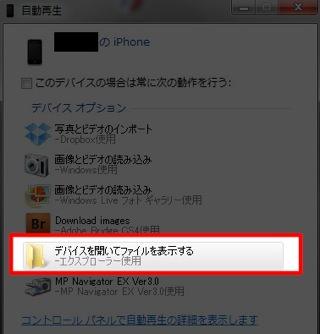 デバイスを開いてファイルを表示