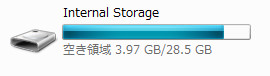 Internal Storage