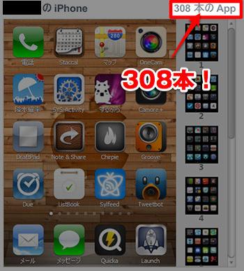 iphone4のアプリ総数