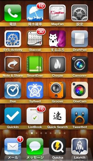 10月のホーム画面アプリ