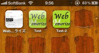 iPhoneホーム画面アイコン比較