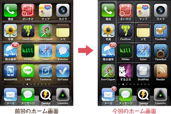 iPhoneホーム画面比較