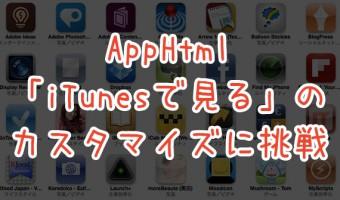 [Å] 誰でも簡単!!AppHtmlの「iTunesで見る」を移動させる方法を具体的に紹介!
