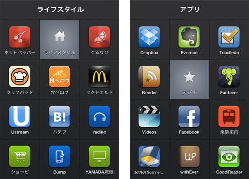 私のLaunch Center Pro画面