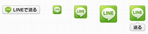 LINEボタン種類
