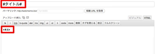 WordPress 新規投稿画面