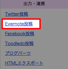Evernote投稿