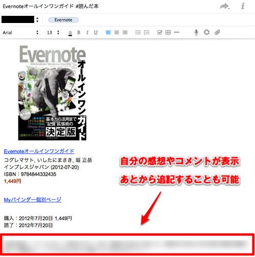 PC版Evernote