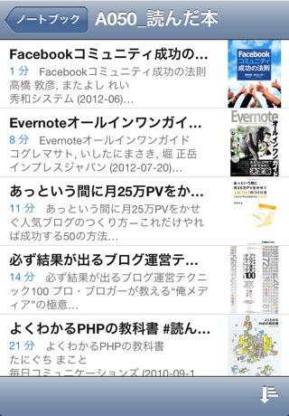 iphone版Evernote