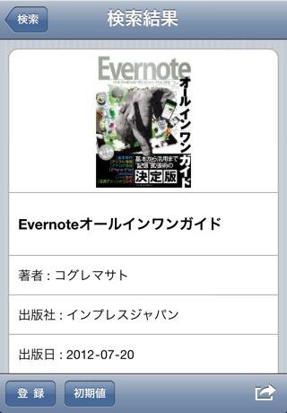 Evernoteオールインワンガイド