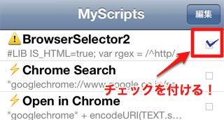 「MyScripts」の「バックグラウンド機能」を有効