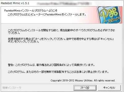 「Pastebot Mimic」セットアップ