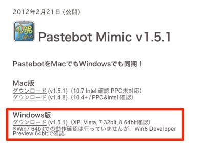 「Pastebot Mimic」