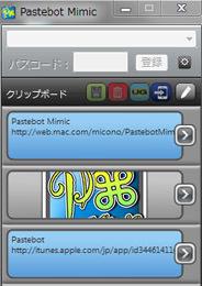 「Pastebot Mimic」同期