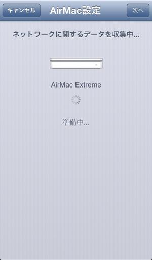 air mac extreme ipv6 設定