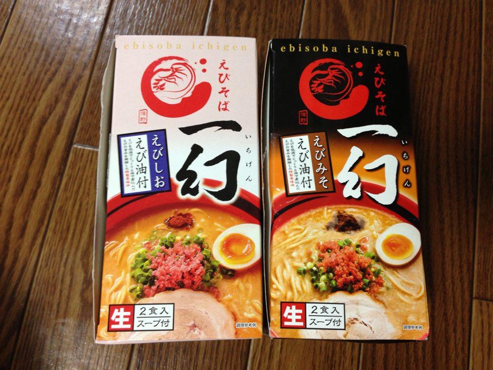 北海道のお土産でもらったご当地ラーメン「一幻」